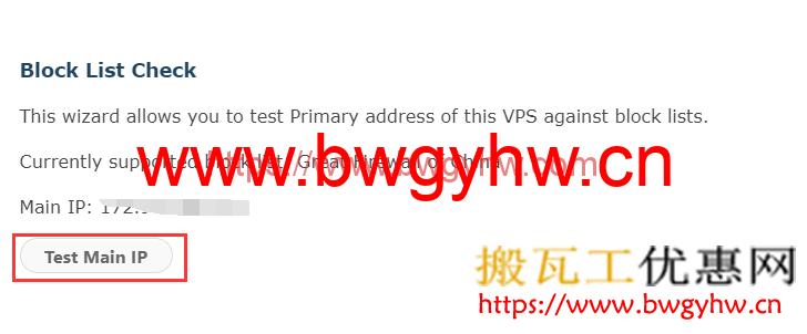 搬瓦工检测IP是否被封