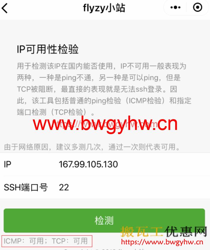 搬瓦工IP可用性检测结果