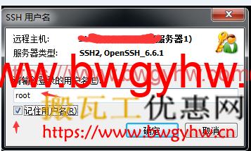 XShell远程连接用户名
