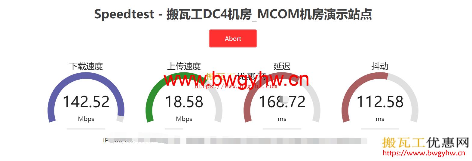 bandwagonhost-dc4-mcom-speedtest