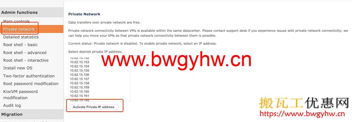 搬瓦工Private Network内网功能