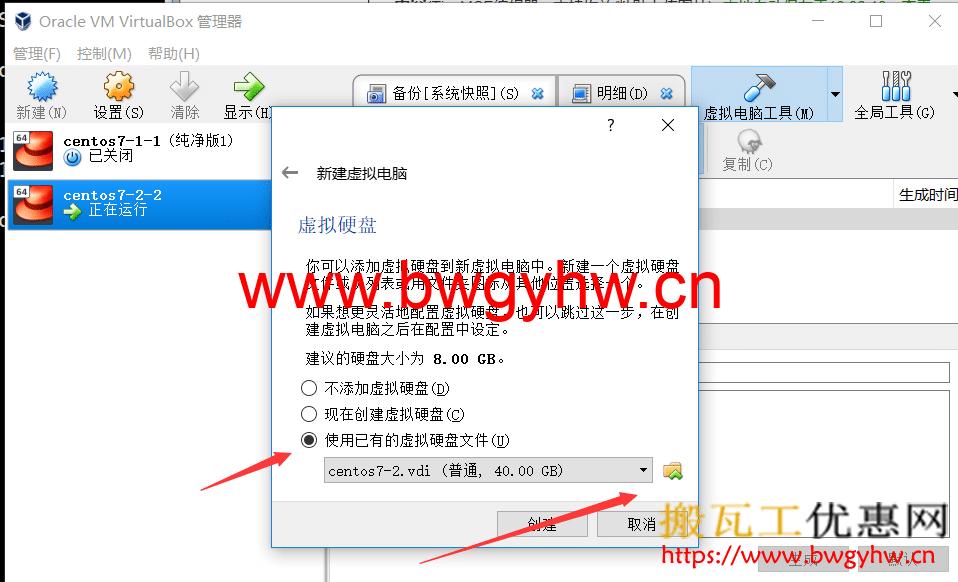 VDI文件导入VirtualBox