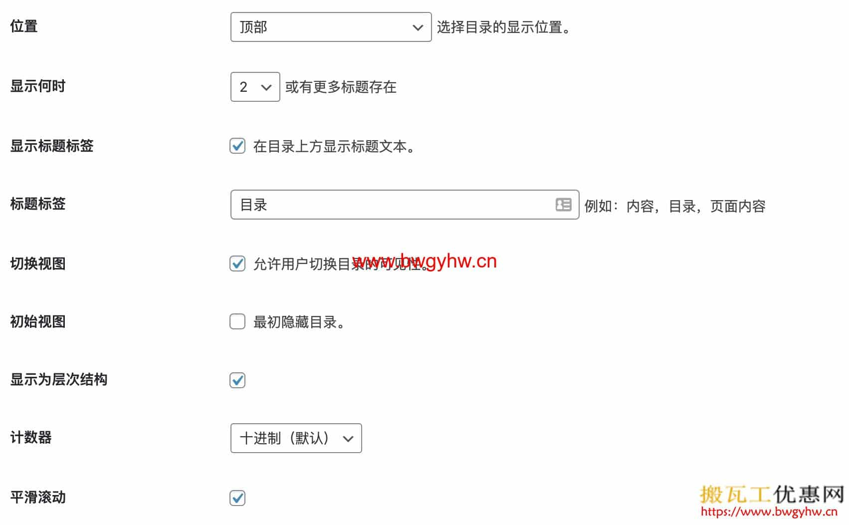 Easy Table of Contents设置教程