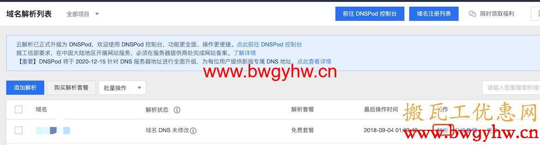 腾讯云 DNS 解析 DNSPod 控制面板