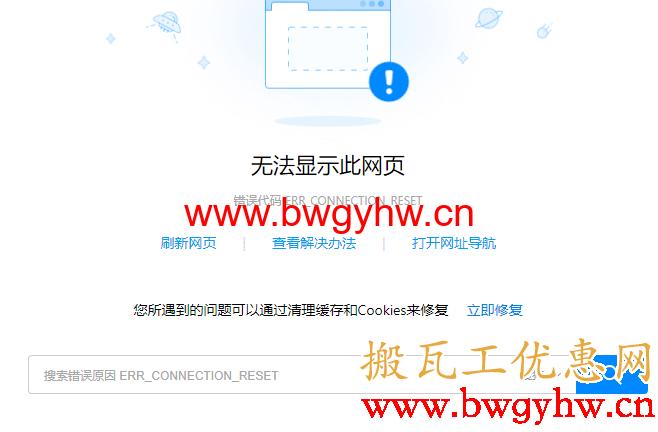 搬瓦工官网用户中心bwh88.net打不开,错误代码ERR_CONNECTION_RESET