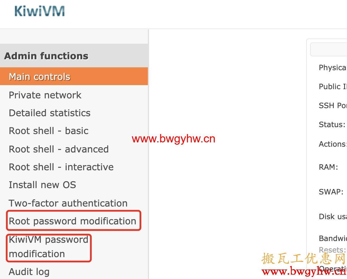 搬瓦工Root password和Kiwivm password的区别介绍