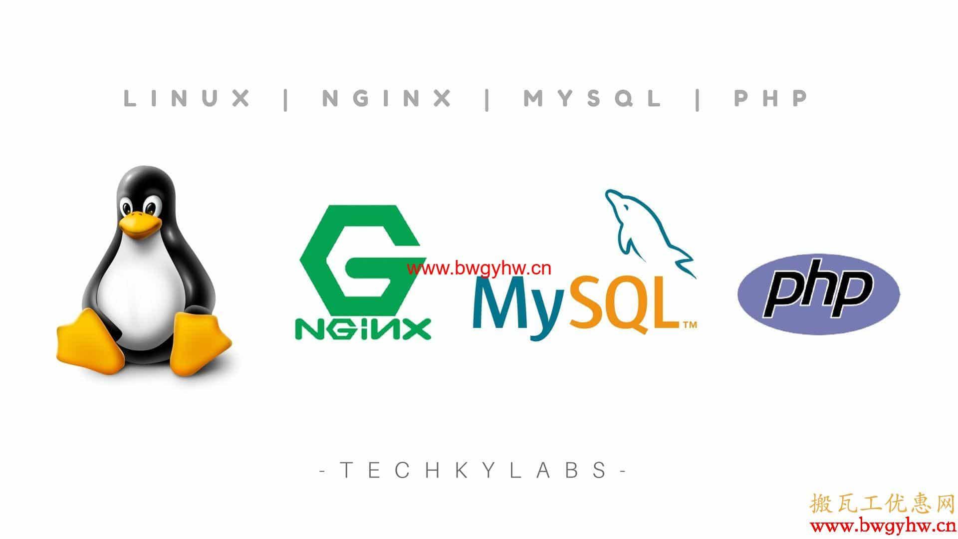 搬瓦工VPS升级LNMP(Nginx+MySQL+PHP)教程