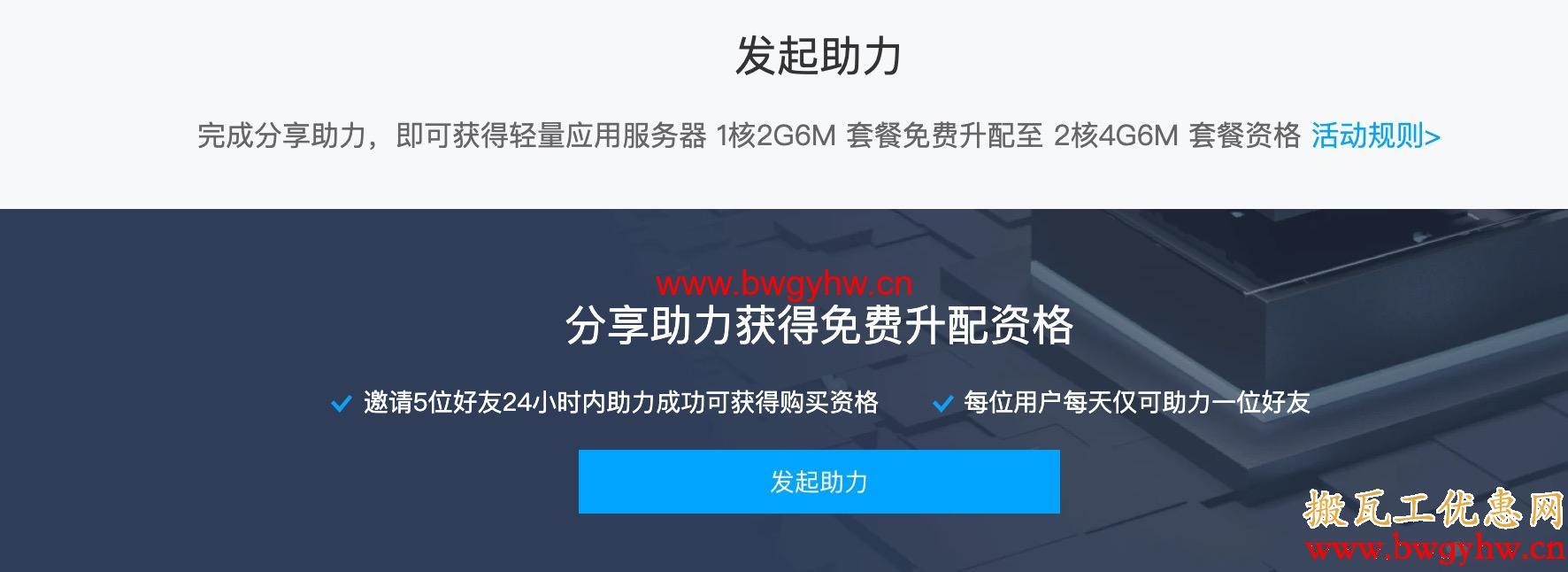 轻量应用服务器周年庆免费升配