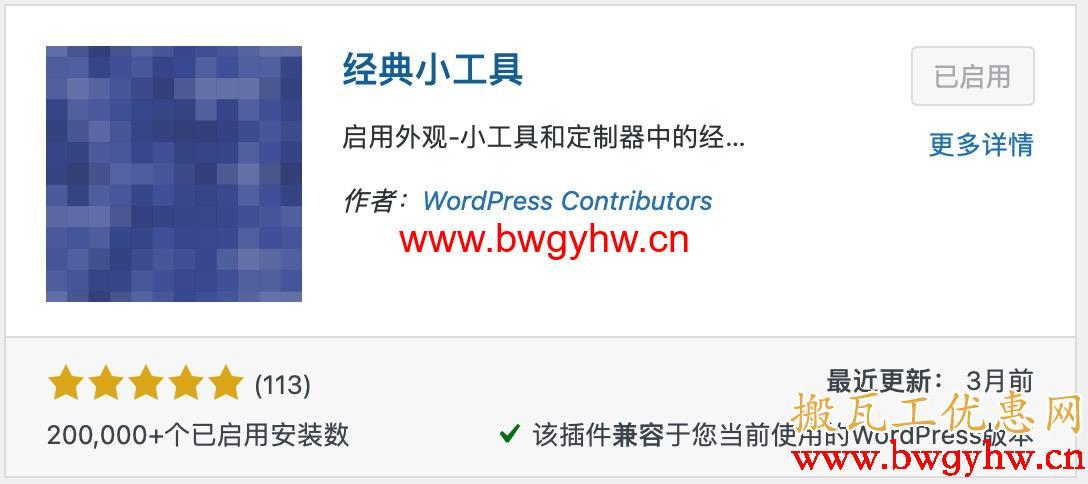 WordPress经典小工具