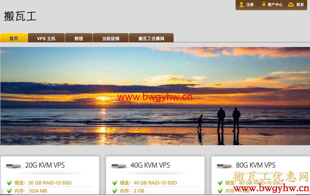 搬瓦工官网中文版